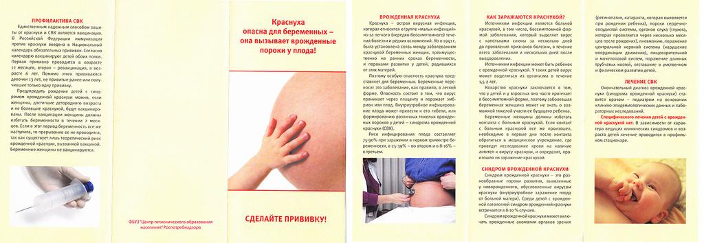Если беременная не болела краснухой